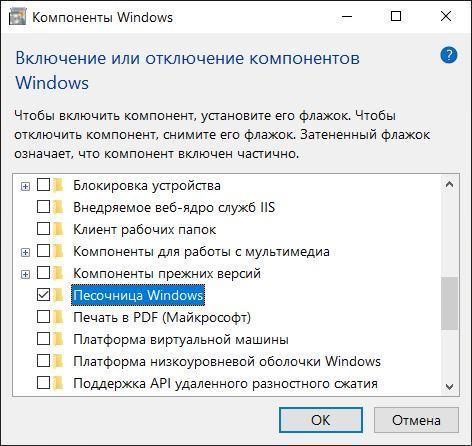Песочница (Sandbox) в Windows 10 1