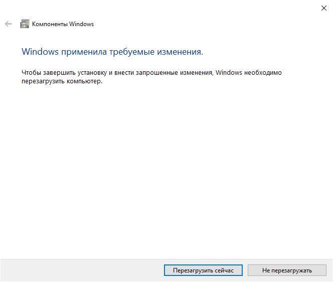 Песочница (Sandbox) в Windows 10 2