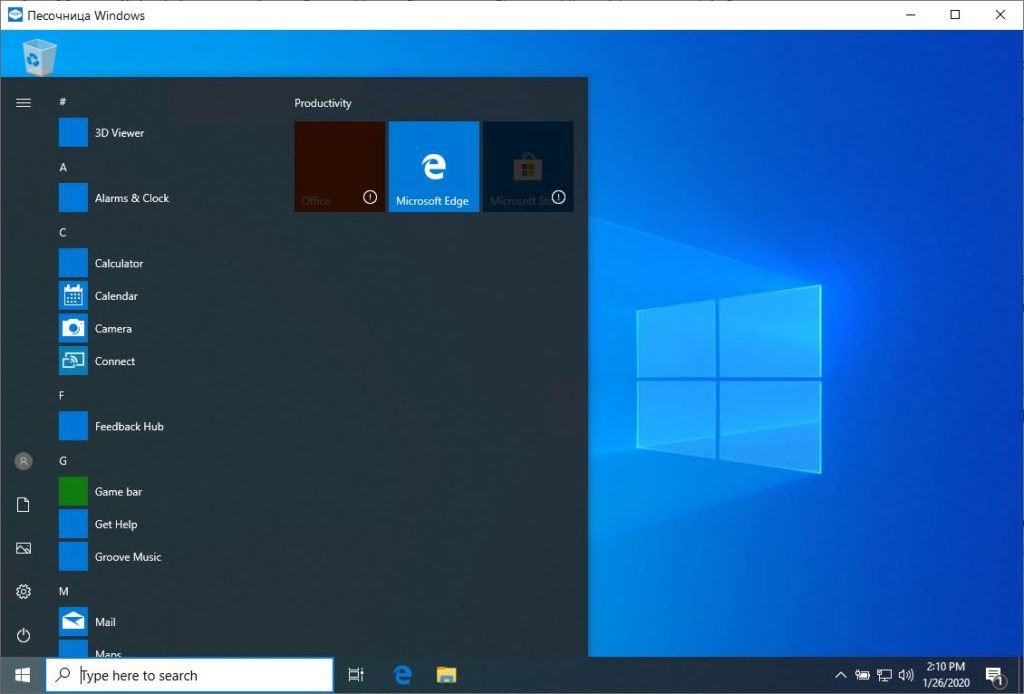 Песочница (Sandbox) в Windows 10 3