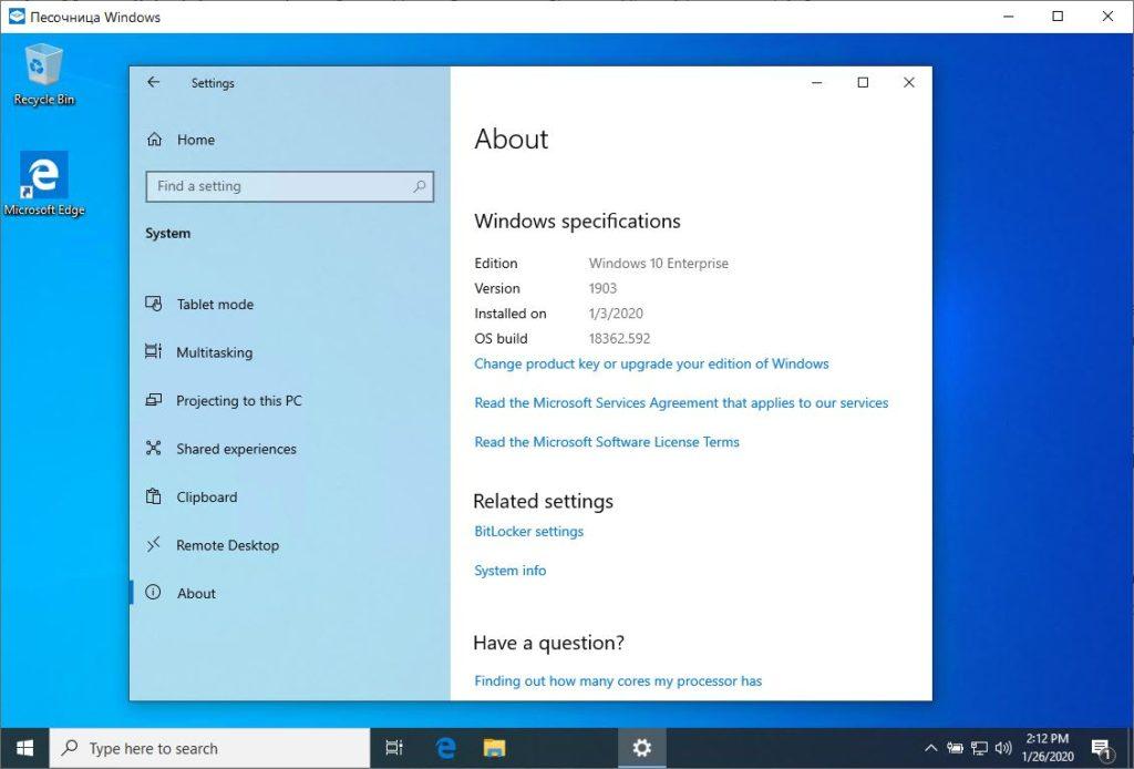 Песочница (Sandbox) в Windows 10 4