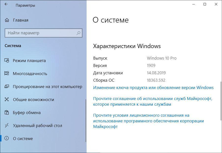 Песочница (Sandbox) в Windows 10 5